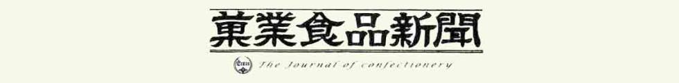 ㈱菓業食品新聞社