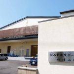 西村衛生ボーロ 梅津工場